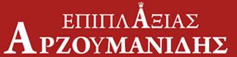 Κλασικά Έπιπλα Αρζουμανίδης | Νεοκλασικά & Κλασικά Έπιπλα